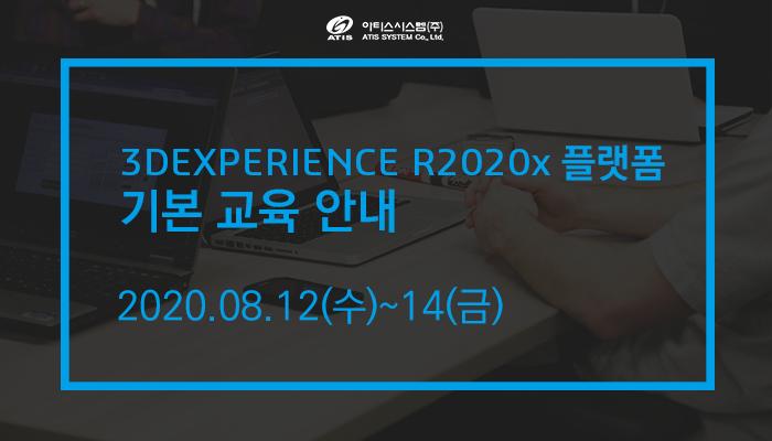 2020년 8월 3DEXPERIENCE R2020x 플랫폼 기본 교육 안내