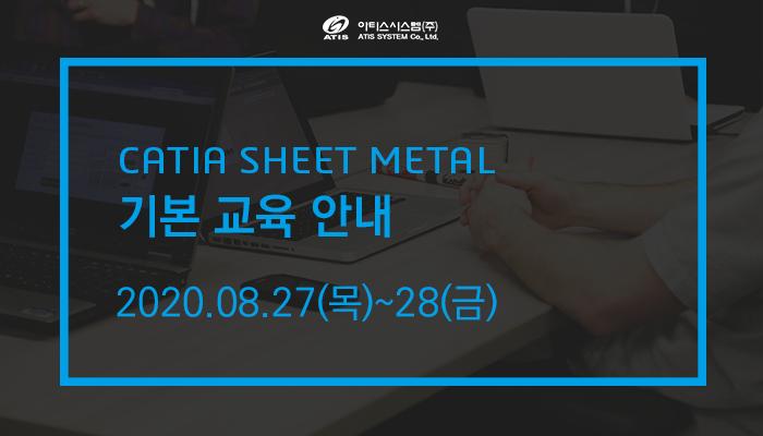 2020년 8월 CATIA SHEET METAL 기본 교육 안내