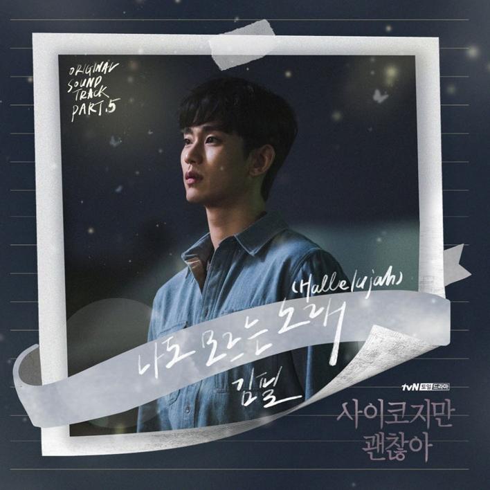 김필 - 나도 모르는 노래 [듣기, 노래가사, MV]
