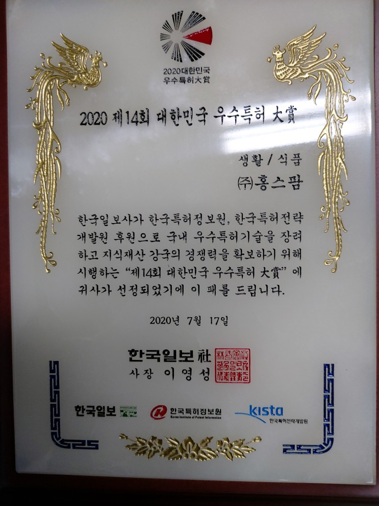 무가당두유 홍스팜 아몬드밀크 한국일보 우수특허 대상 수상