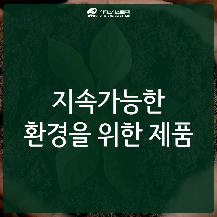 지속 가능한 환경을 위한 제품 (feat. 패키지)
