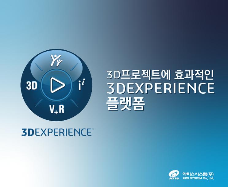 3D프로젝트에 효과적인 3DEXPERIENCE 플랫폼
