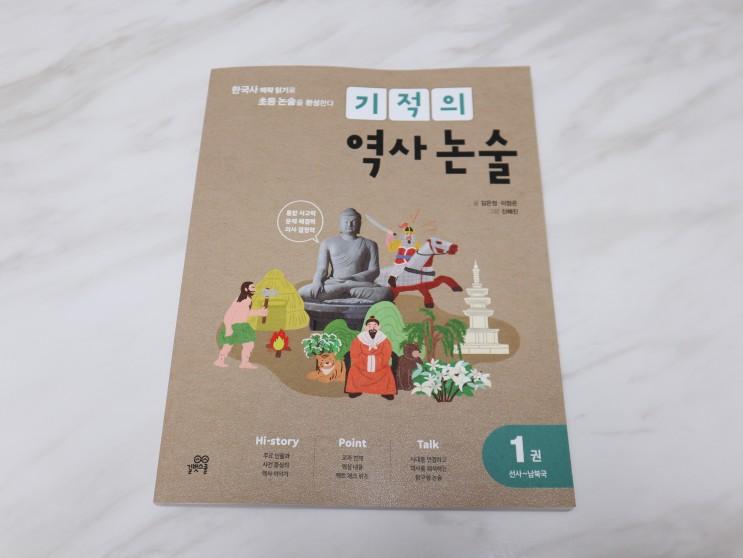 초등한국사 역사논술 길벗스쿨 기적의 역사논술