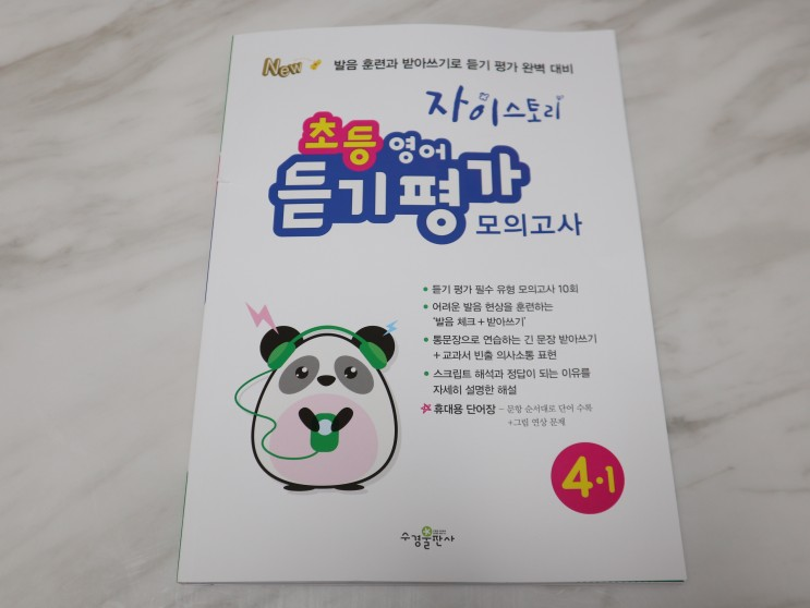 초등영어문제집 자이스토리 초등영어듣기평가 모의고사 4-1