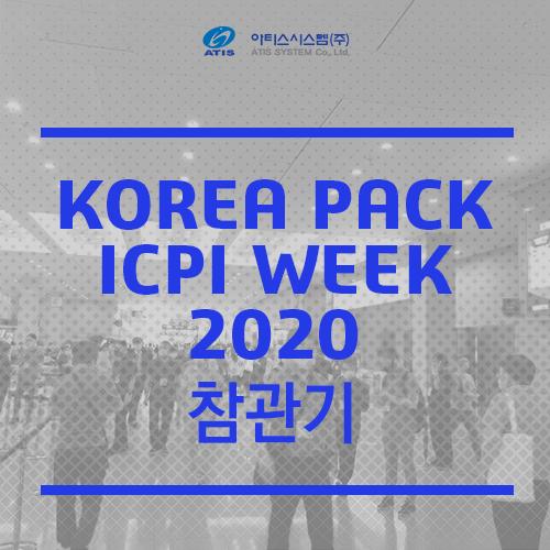 KOREA PACK & ICPI WEEK 2020 참관기
