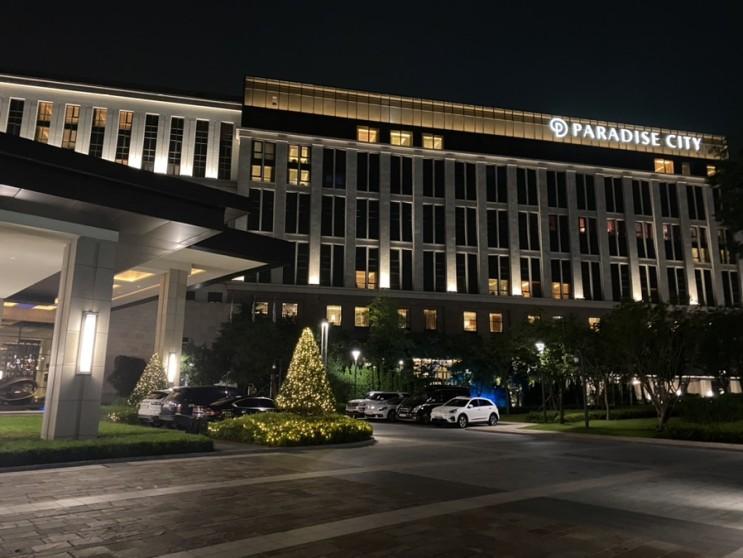 [인천 중구] 파라다이스 시티 호텔 여름휴가