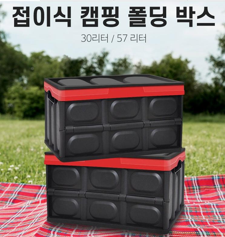 캠핑의 필수품 코스트코 폴딩박스