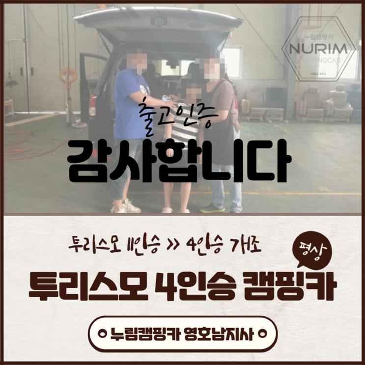 대한캠핑카 | 캠핑카개조 투리스모 4인승 평상 레일형 구조변경 출고