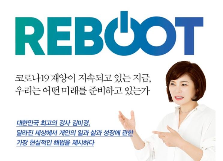 김미경의 리부트 REBOOT : 코로나로 멈춘 나를 다시 일으켜 세우는 법 - 김미경