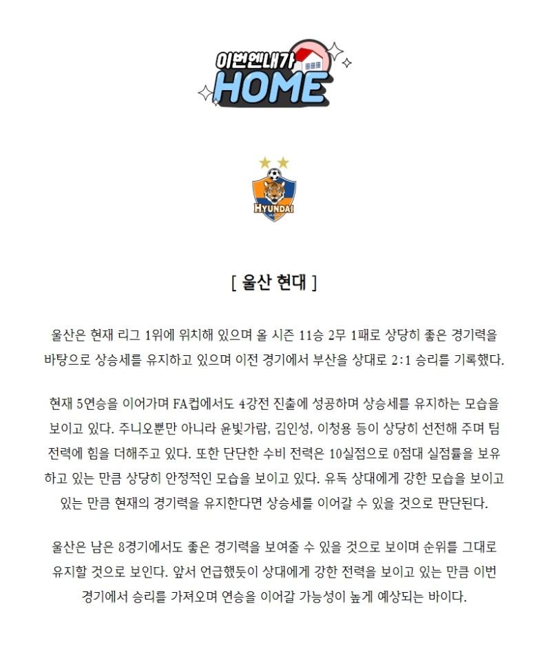 축구분석글 K리그