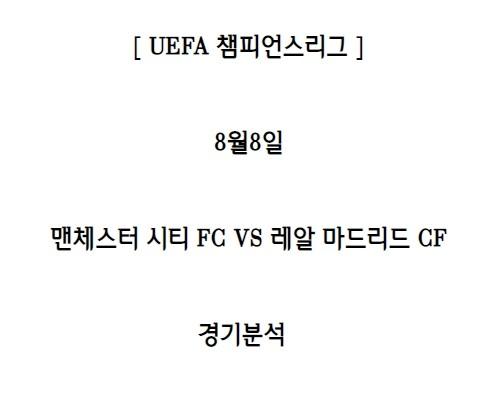 챔피언스리그 16강전