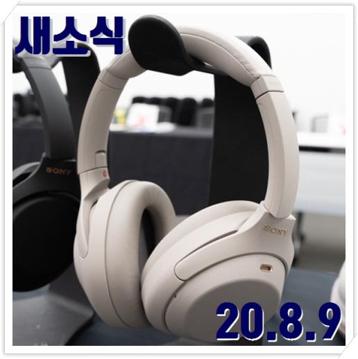소니 헤드폰 WH-1000XM4, VR 페이스햅틱 | 전자기기