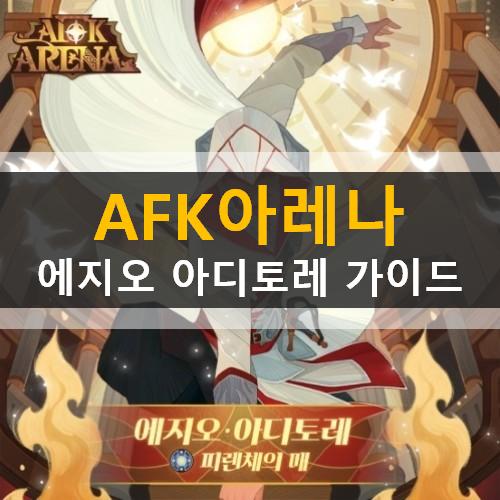 AFK아레나 피란체의매 에지오아디토레 어쌔신크리드 세번째콜라보 신규영웅캐릭터 가이드 공략