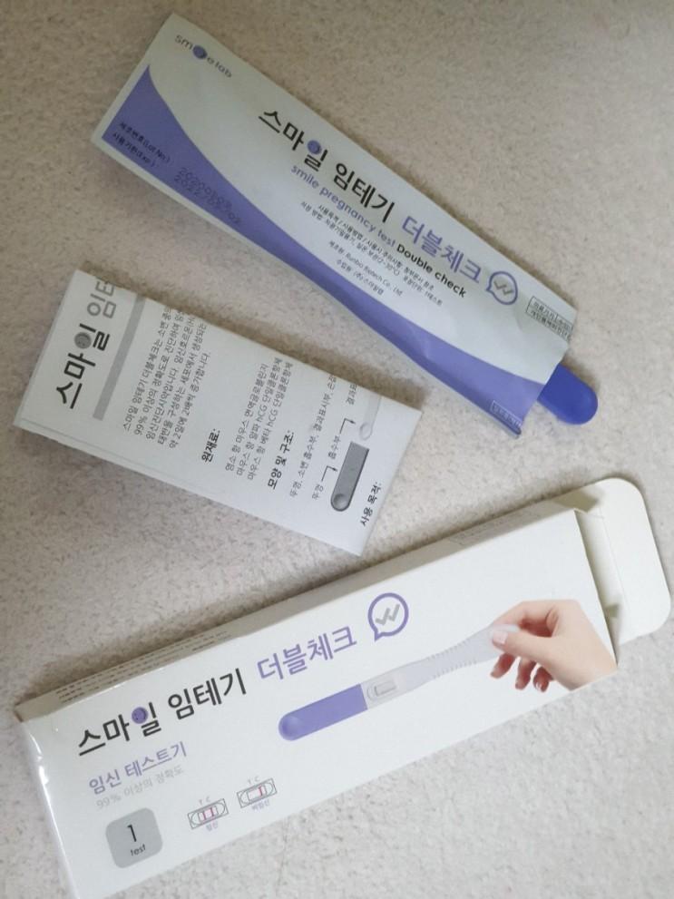 내돈내산)임신테스트기 스마일 임테기 더블체크