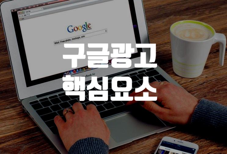 구글광고 핵심 성공 요소