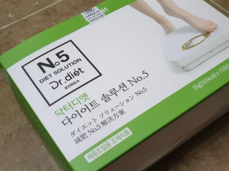 내돈내산)닥터디엣 다이어트 솔루션 키톡식