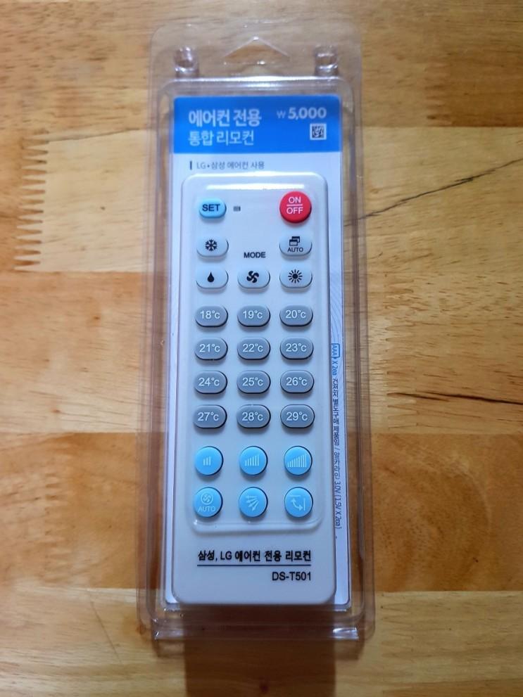 다이소 5천원 LG, 삼성 에어컨전용 리모콘