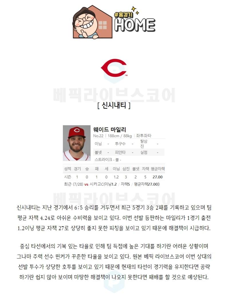 MLB메이저리그분석