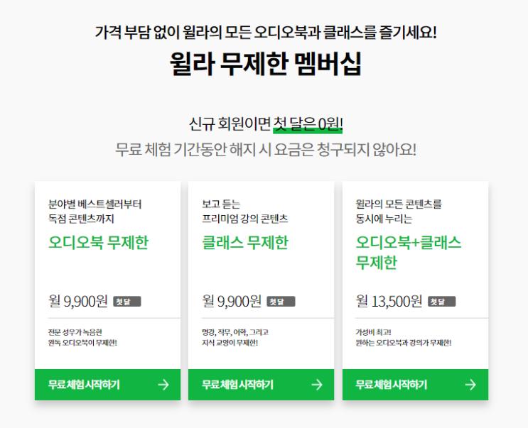윌라 오디오북 후기 가격, 독서 어플 추천 (내돈내산)