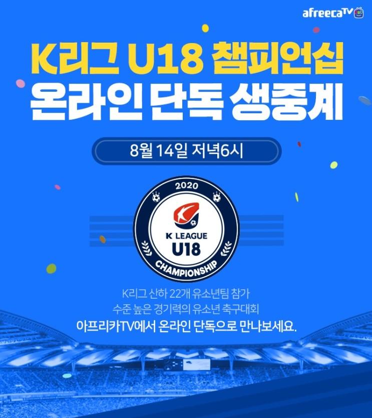 아프리카티비(TV), '2020 K리그 U18 챔피언십' 온라인 단독 생중계