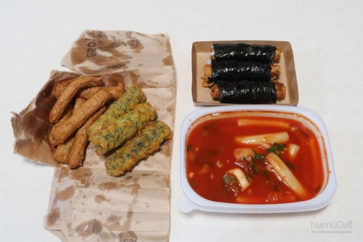 세종 새롬동 국물떡볶이 맛있는 곳 이소떡
