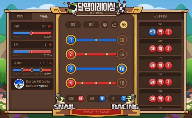 달팽이레이싱 게임 분석