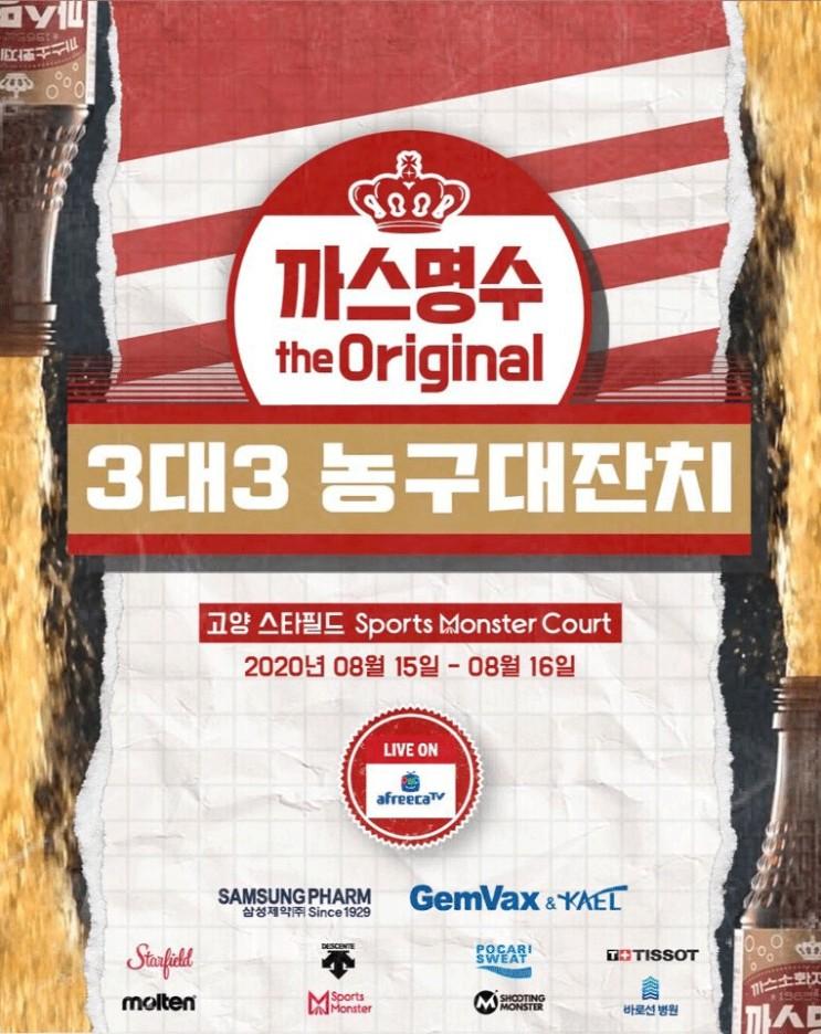 아프리카티비(TV), '까스명수 THE ORIGINAL 3대3 농구대잔치' 전경기 생중계
