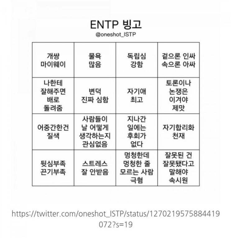 [MBTI] ENTP승무원의 ENTP 빙고2