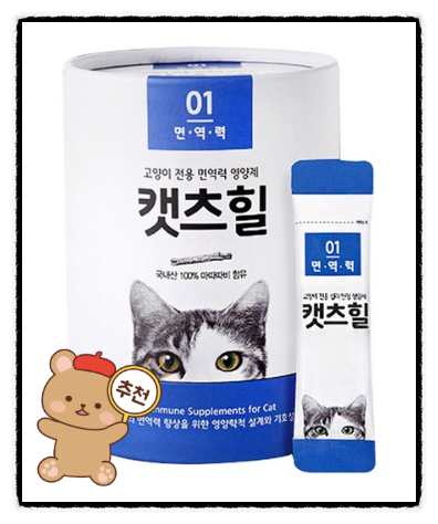 고영희씨 선물로 딱! 캣츠힐 면역력 고양이 전용 영양제