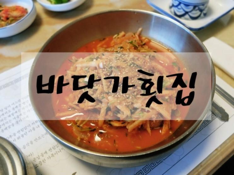 울산 동구 일산지 물회맛집 바닷가횟집
