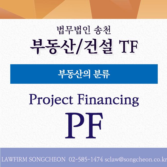 [부동산개발금융] 부동산의 분류(토지의 종류)_법무법인 송천