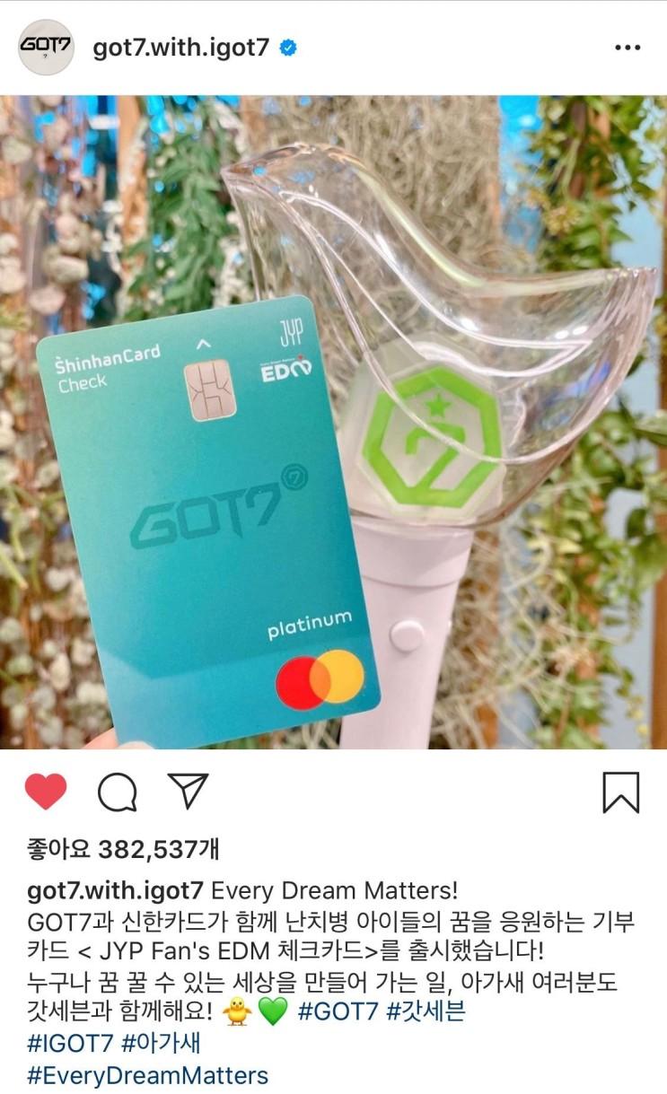 """갓세븐 팬인 여자친구 때문에 발매한 노래 """"갓세븐"""" / 만수(MAANSOO)"""