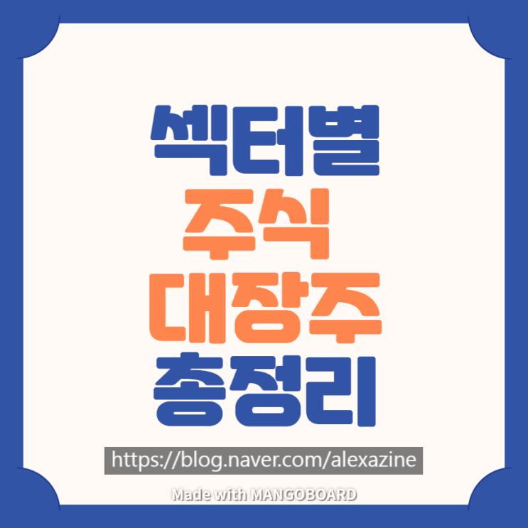 [주식] 대장주 총정리 섹터별 시가총액