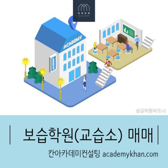 [서울 노원구]영수학원 매매 .......차량없는// 오토로// 운영되는//최상의 보습학원입니다