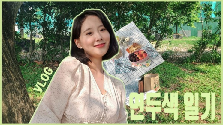 [일상] 홍콩에서의 초록마실, 조촐한 1주념파티, 마라샹궈만들기(feat.6시내고향)