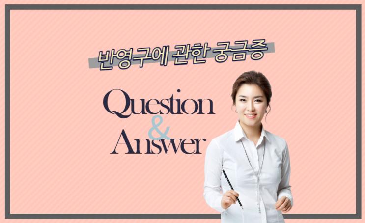 반영구화장 :: 눈썹문신 시술 시 통증은?