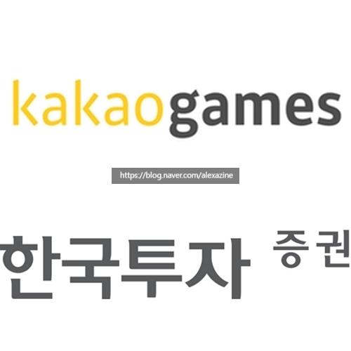 [카카오게임즈] 공모주 청약 신청방법 주관사 상장일