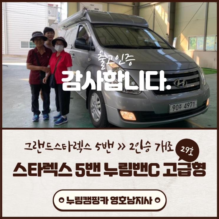 #스타렉스5밴 #캠핑카개조,제작은 대한캠핑카가 최고!
