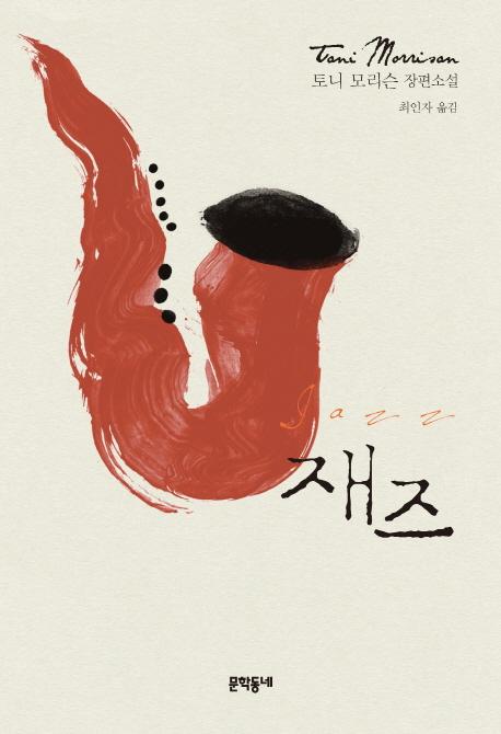 [서평] 재즈 (토니 모리슨) - 울림아리