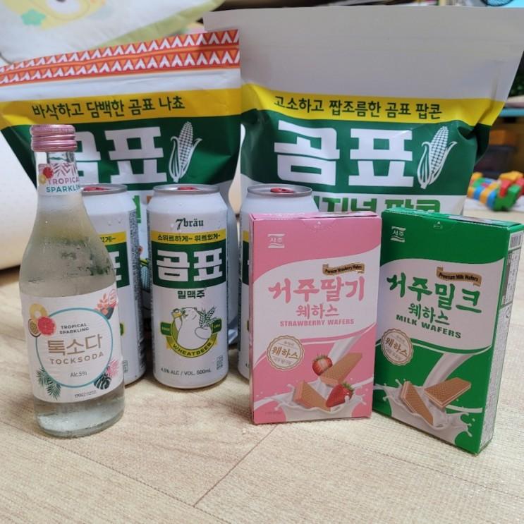 CU 곰표밀맥주 나쵸랑 팝콘, 서주 웨하스 먹부림