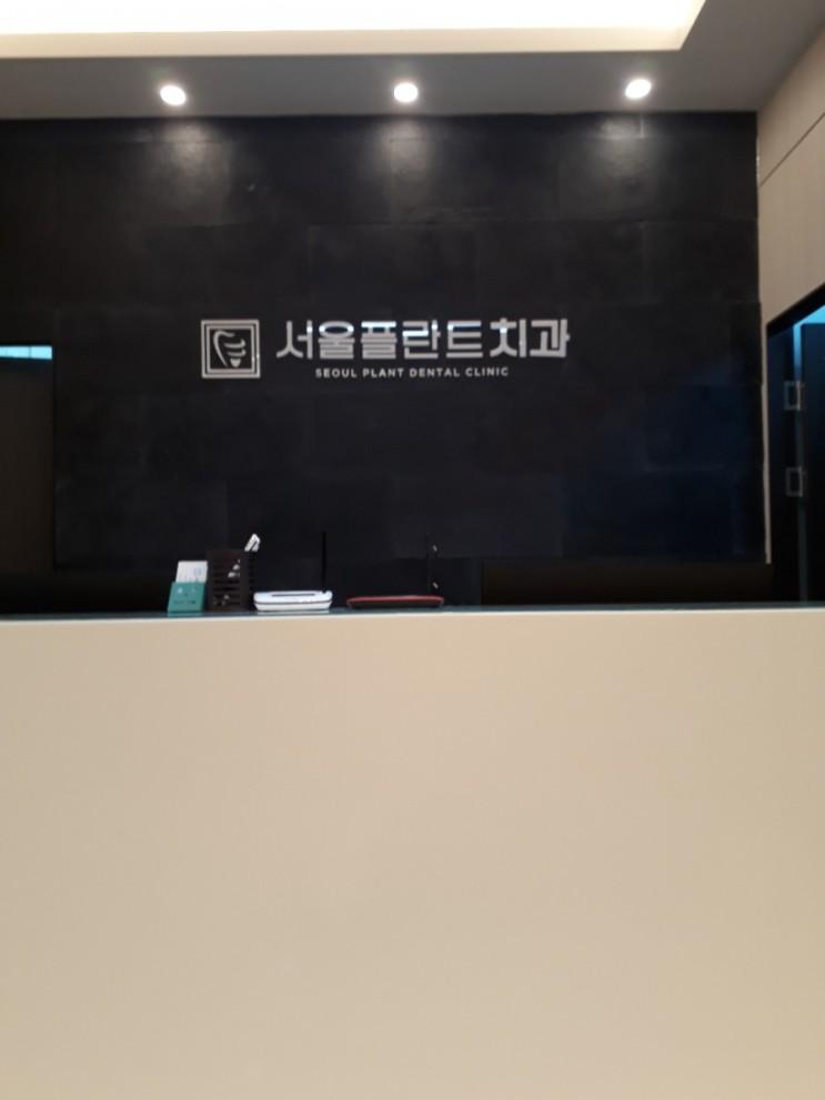 원주기업도시 서울플란트치과 후기