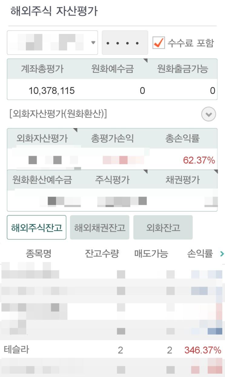 테슬라 3루타 / 테슬라 수익률 300% / 신혼부부재테크 / 주린이 / 주식매매기록