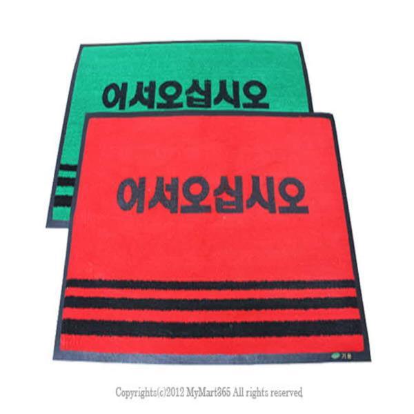 MDJ7709 국산 업소용매트소 50 x 80cm 생활용품/잡화/주방용품/생필품