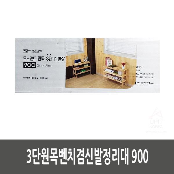 MDT3161 3단원목벤치겸신발정리대 900 생필품/생활용품/주방잡화/잡화, 1개