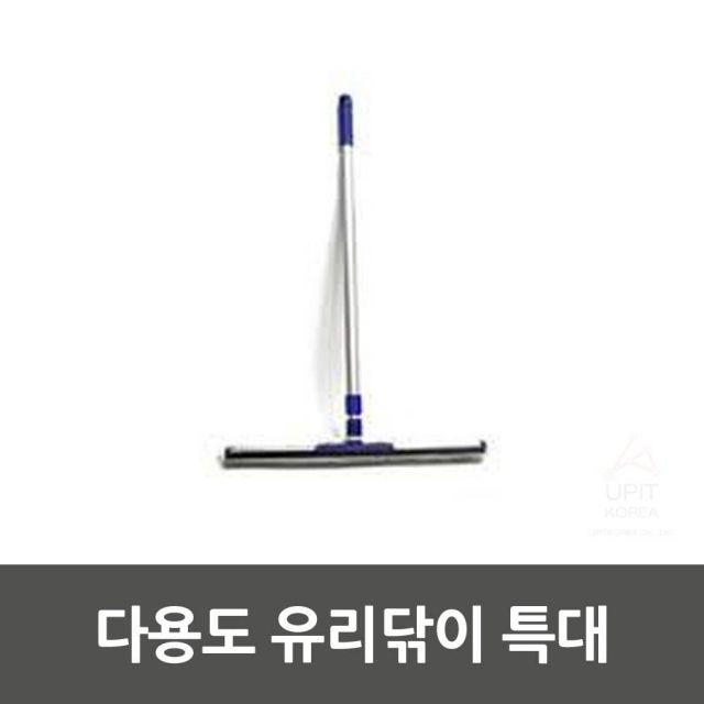 MDG8209 다용도 유리닦이 특대 생활용품/잡화/주방용품/생필품, 1개