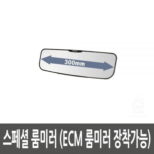 MDT3762 스페셜 룸미러 (ECM 룸미러 장착가능) 생필품/생활용품/주방용품/주방잡화, 1개