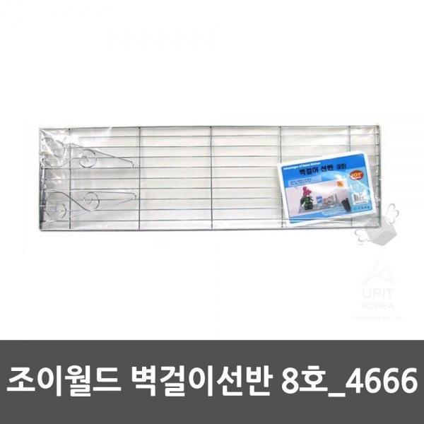 조이월드 8호_4666 벽걸이선반 생활용품 생필품 주방잡화, 1