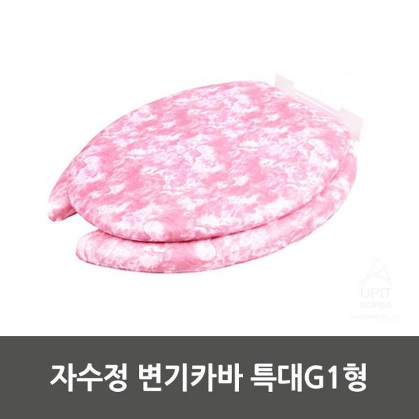 MDJ1328 자수정 변기카바 특대G1형 생활용품/잡화/주방용품/생필품, 1개
