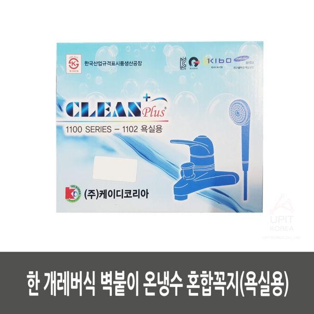 MDG3139 한 개레버식 벽붙이 온냉수 혼합꼭지(욕실용) 생활용품/잡화/주방용품/생필품, 1개