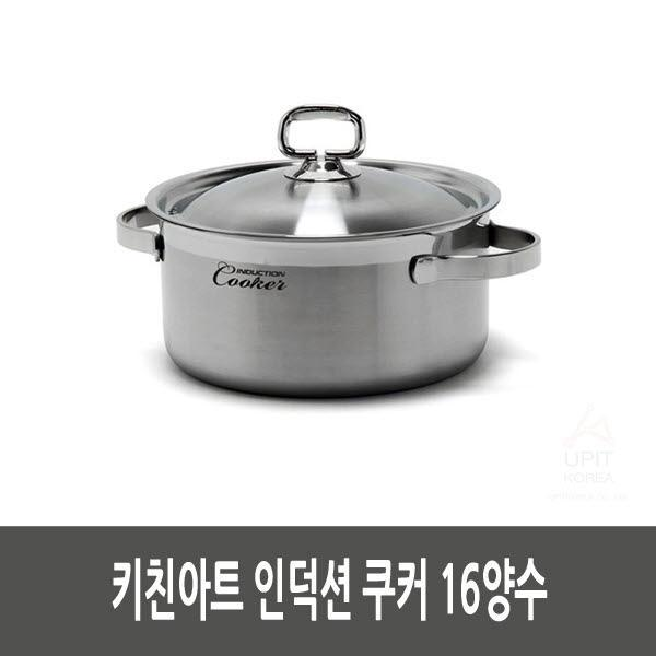 MDT3325 키친아트 인덕션 쿠커 16양수 생활용품/주방잡화/주방용품/생필품, 1개